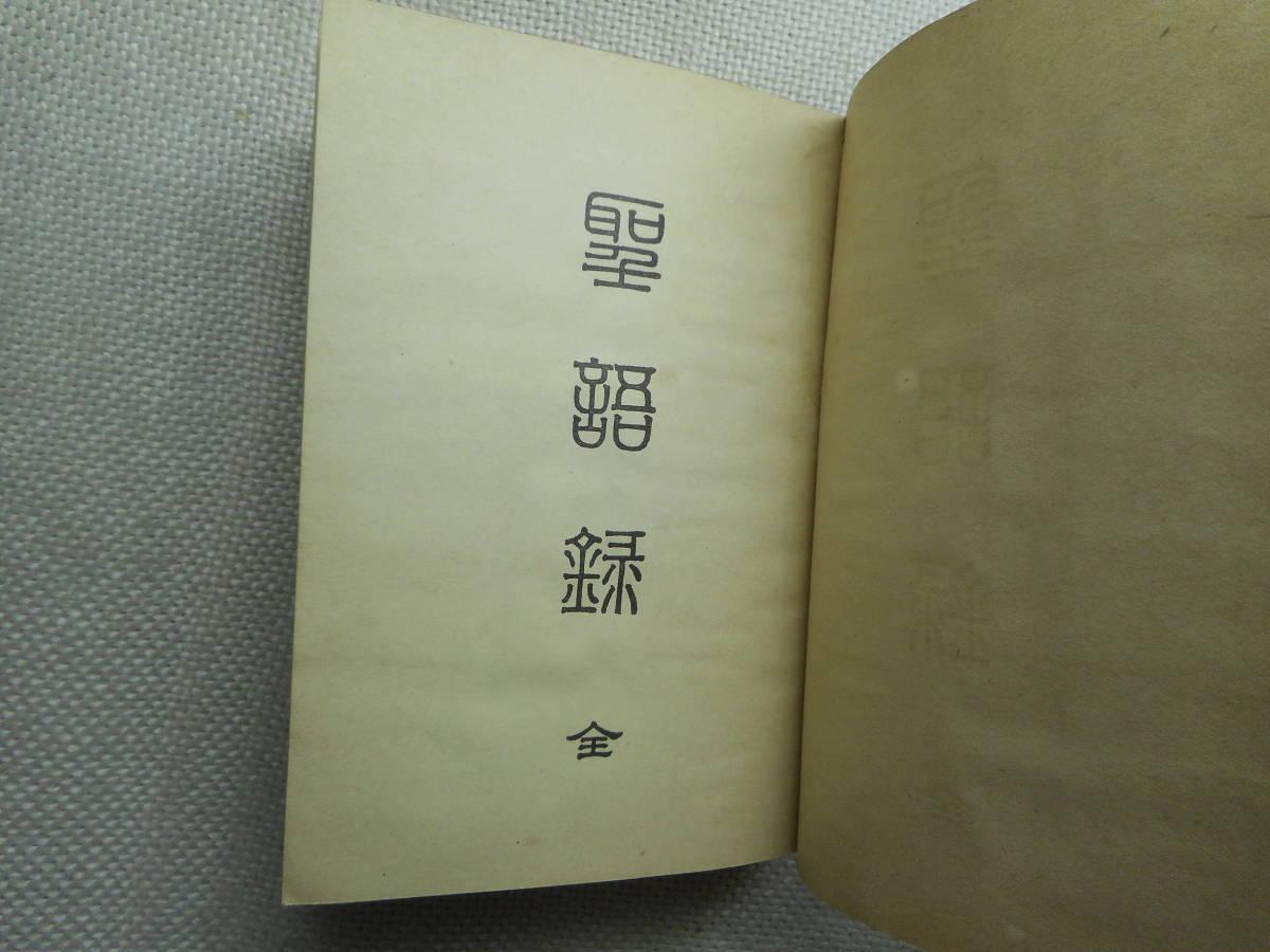 ★『日蓮 聖語録 全』 本多日生編著 大鐙閣 大正8年発行★_画像3