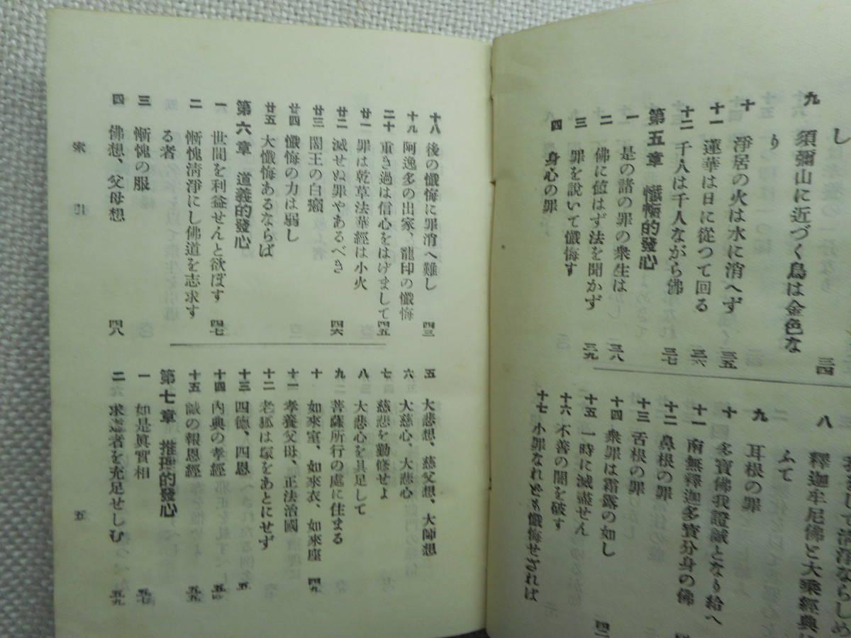 ★『日蓮 聖語録 全』 本多日生編著 大鐙閣 大正8年発行★_画像6