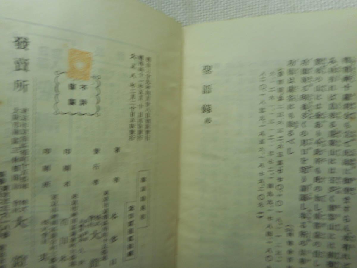 ★『日蓮 聖語録 全』 本多日生編著 大鐙閣 大正8年発行★_画像10