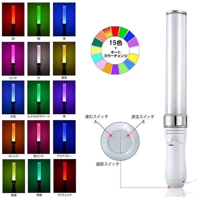 ペンライト コンサート 2本セット LED15色カラー切り替え キラキラタイプ 応援必要ライト ライブスティック 軽量LEDライト ストラップ付き
