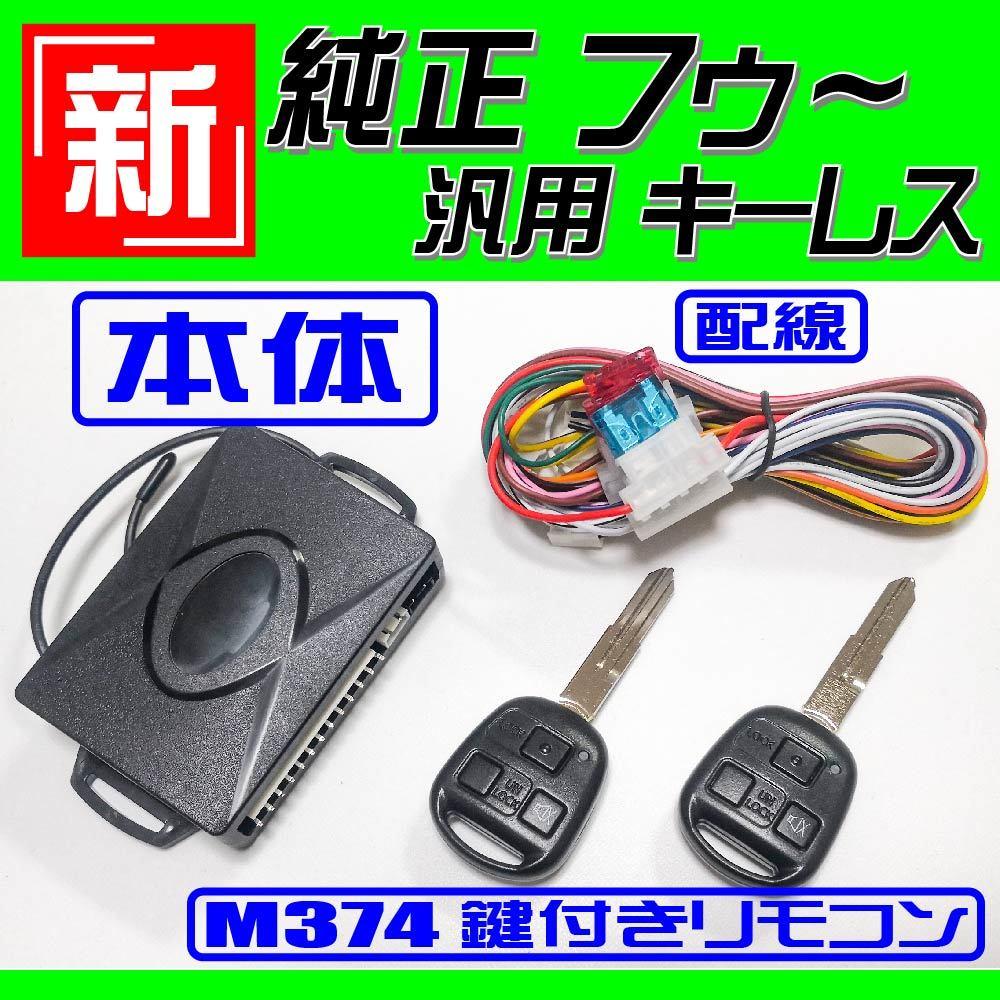 S2000(ホンダ) AP1 H11.4~H15.10 配線データ付★M374鍵 新!純正風 キーレス エントリー リモコン 日本語取説 汎用 社外_画像2