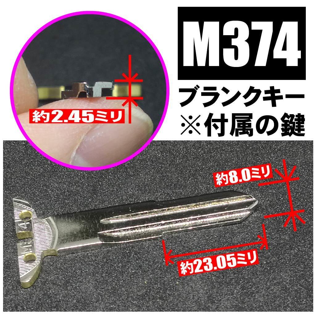 セイバー(ホンダ) UA4 UA5 H10.10~H15.6 配線データ付★M374鍵 新!純正風 キーレス リモコン 日本語取説_画像3