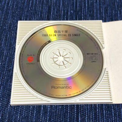 森高千里 ロマンティック  CD 非売品_画像3