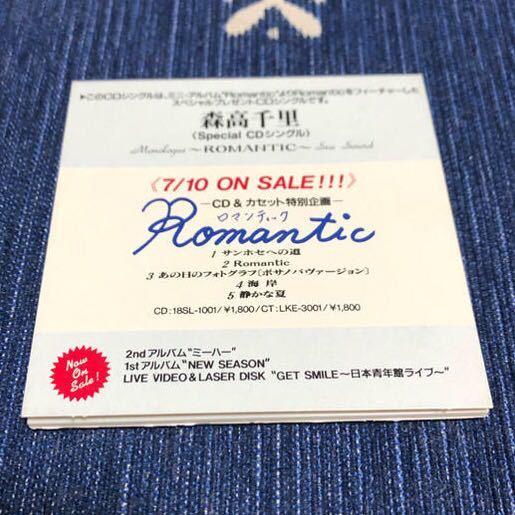 森高千里 ロマンティック  CD 非売品_画像2