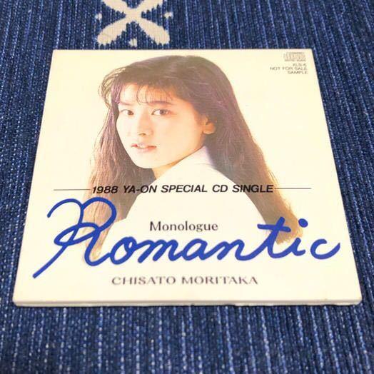 森高千里 ロマンティック  CD 非売品_画像1