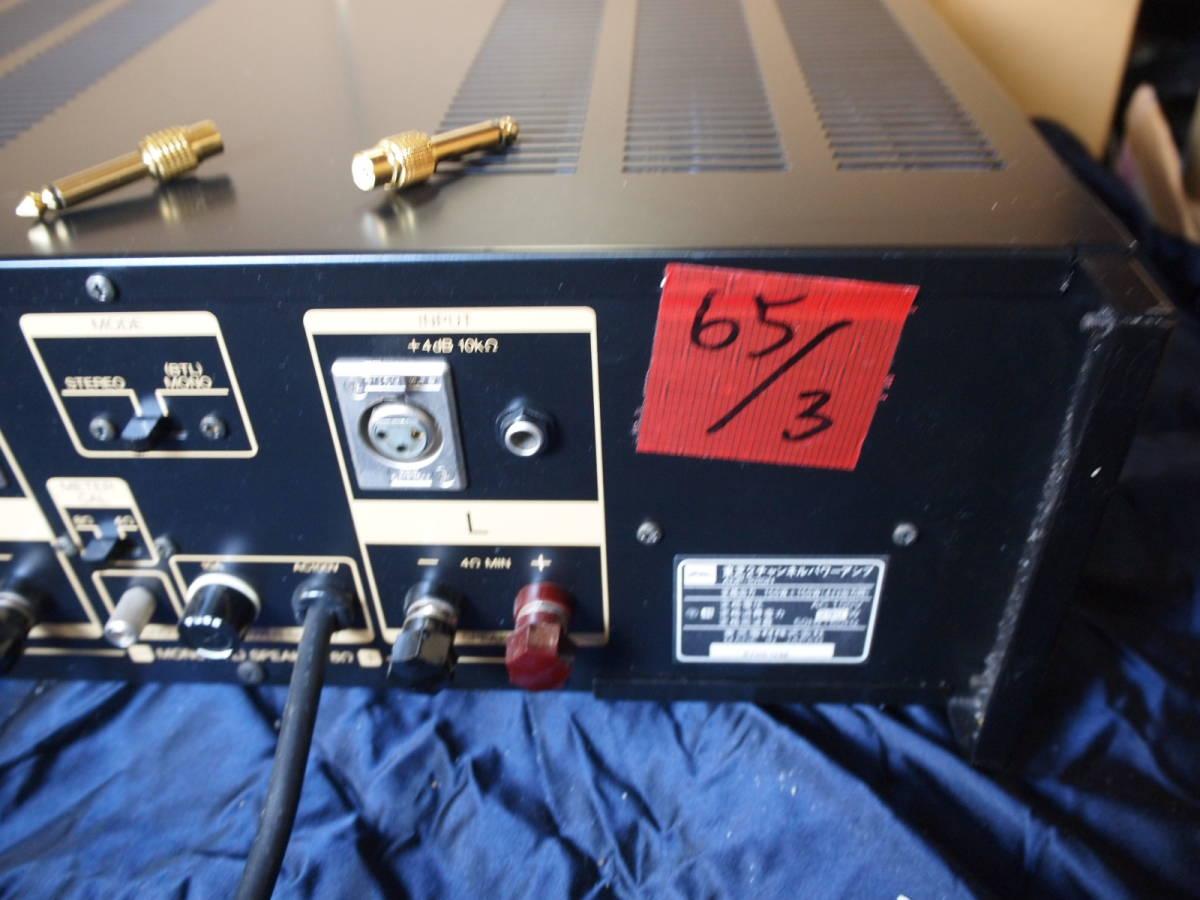 東芝 ライテック  ADP 1010H  パワーアンプ 完動品【3ヶ月保証 】90927_RCA変換お付けします