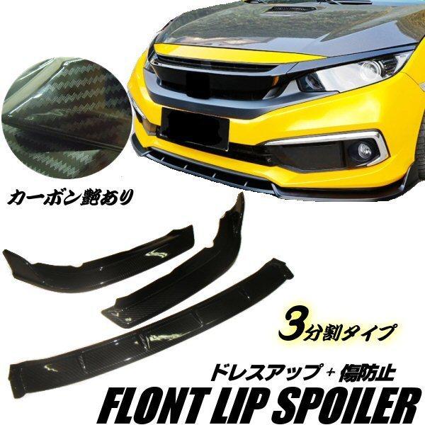 カーボン柄 ABS 3分割 組み立て 汎用 軽量 カナード 黒/ブラック/フロント スポイラー エアロ ワンオフ リップ 加工 Bタイプ シビック A_画像1