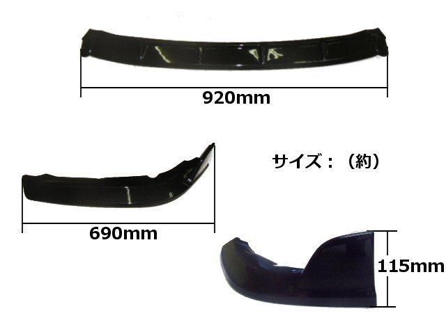 カーボン柄 ABS 3分割 組み立て 汎用 軽量 カナード 黒/ブラック/フロント スポイラー エアロ ワンオフ リップ 加工 Bタイプ シビック A_画像3