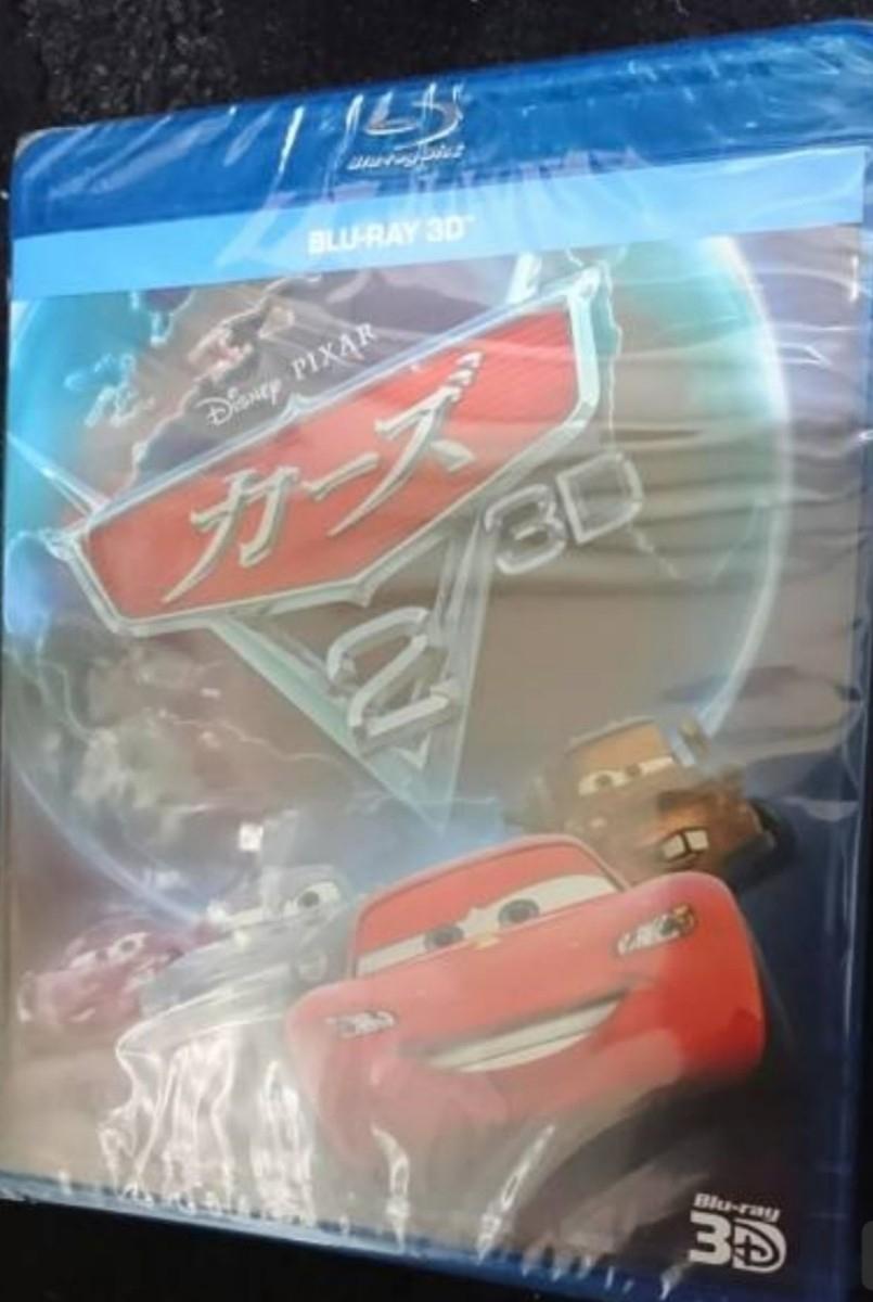 送料無料 新品 未開封 カーズ2 3D 国内正規品 ブルーレイ Blu-ray_画像1