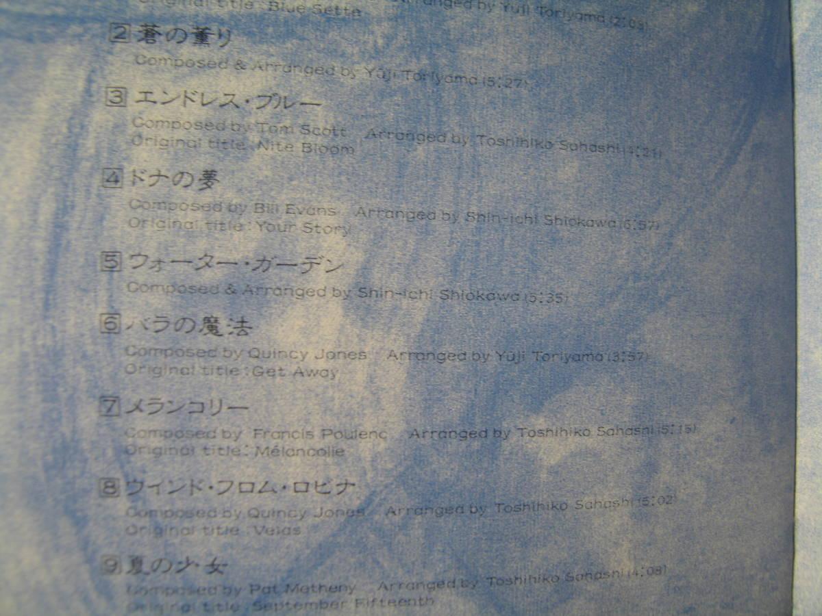 ヤフオク! - 無傷日本盤CD 宮本文昭 オーボエ による 癒し ヒ...