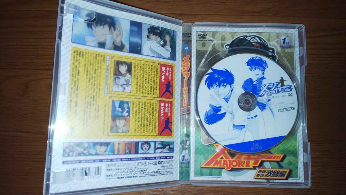 メジャー セル版DVD 吾郎寿也激闘編 全9枚収納BOX付 特典ポストカード付