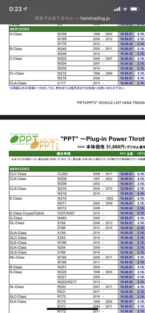 PPT ベンツ用 アクセルコントローラー スロットコントローラー Aクラスw176 CLAクラスc117など_画像2