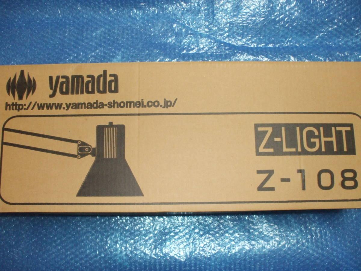 山田照明 Zライト Z-108 W ホワイト 中古 欠品あり