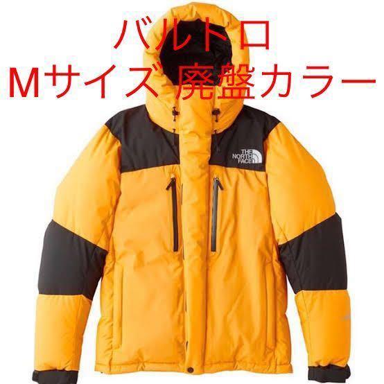 新品未使用 M NORTH FACE BALTRO LIGHT Jacket 黄 yellow バルトロ gore-tex supreme ゴアテックス イエロー ヌプシ Mountain baltoro