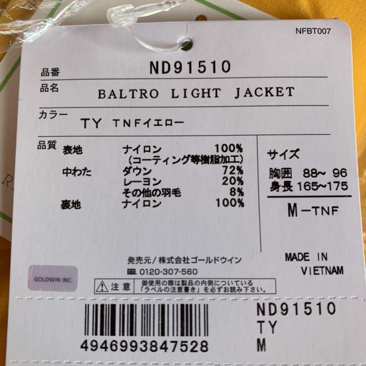 新品未使用 M NORTH FACE BALTRO LIGHT Jacket 黄 yellow バルトロ gore-tex supreme ゴアテックス イエロー ヌプシ Mountain baltoro_画像3