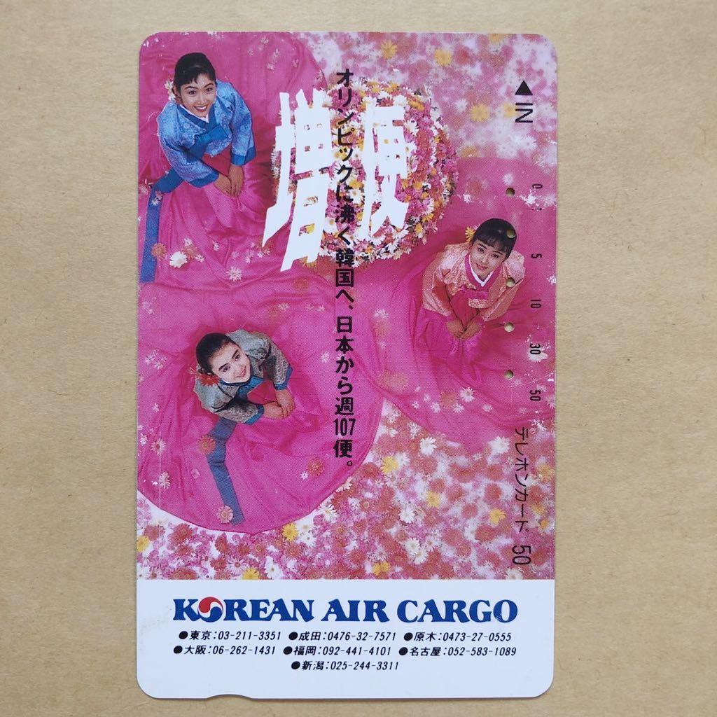 【使用済】 テレカ コリアンエアカーゴ 大韓航空貨物_画像1