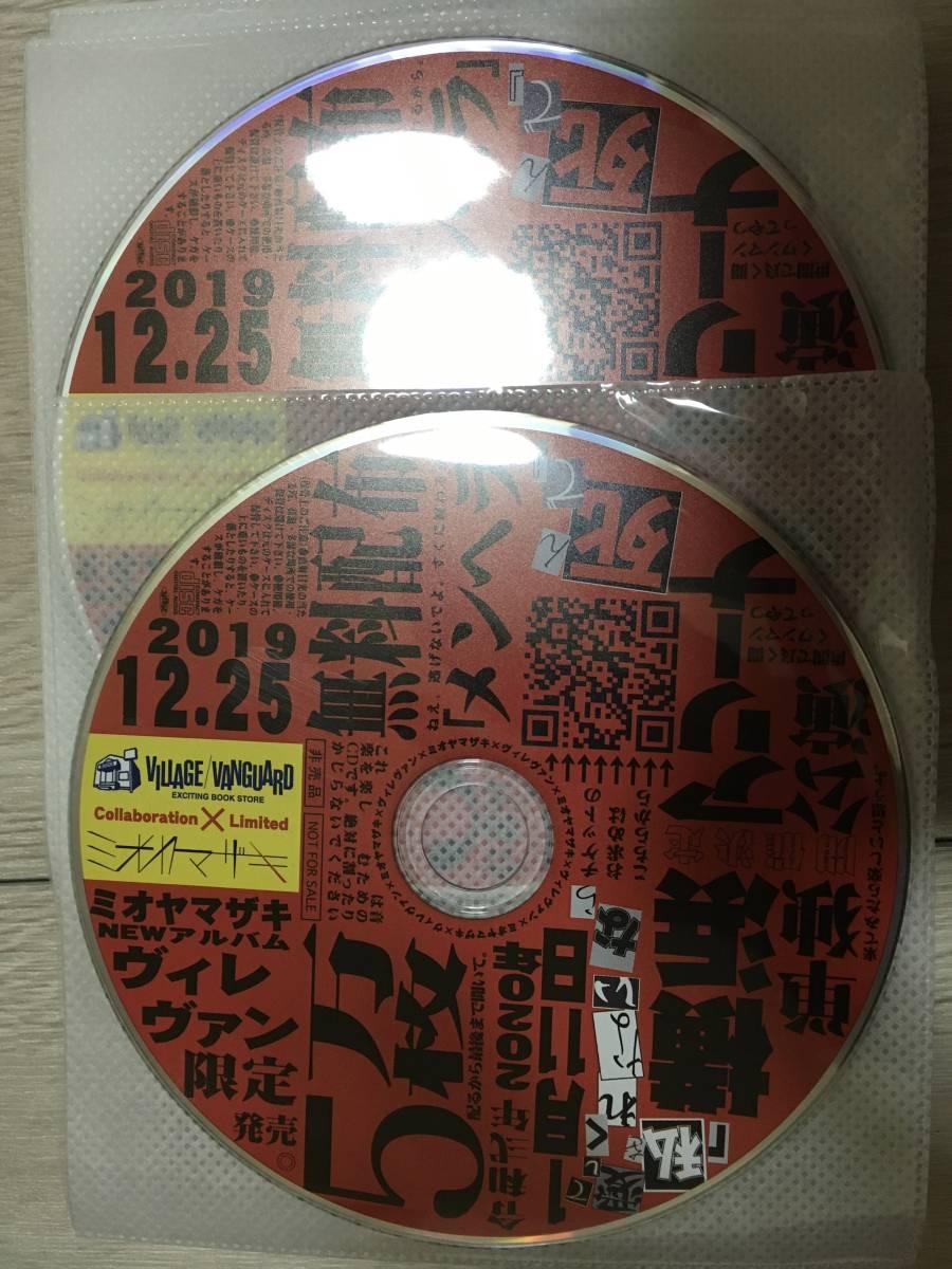 ミオヤマザキ ヴィレッジヴァンガード 限定 配布 CD 2枚セット_画像1