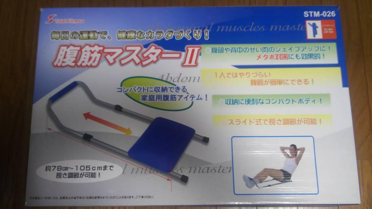 フィットネス 腹筋マシン トータルフィットネス 腹筋マスターII STM-026