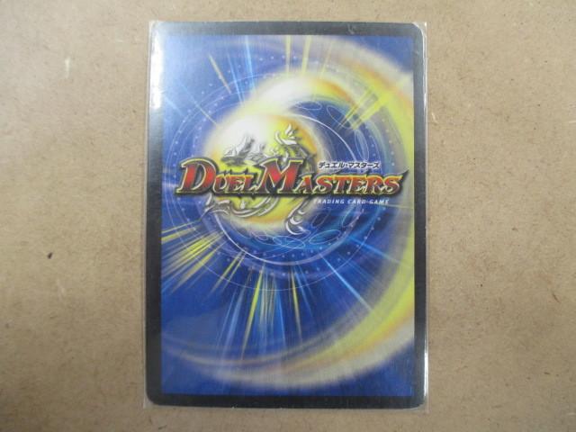 (D-799 デュエルマスターズ DUELMASTERS レインボー・スパイラル DMR23●66/74)中古品 トレーディングカード 10スタ~売り切り!!_画像2