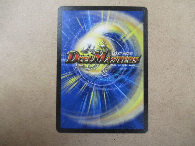 ◇◆(D-885 デュエルマスターズ DUELMASTERS 黒速The ZERO DMR22●54/74)中古品 トレーディングカード 10スタ~売り切り!!◆◇_画像2