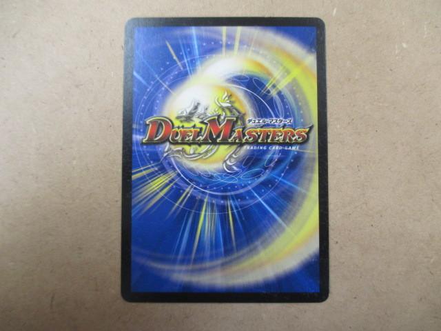 (D-889 デュエルマスターズ DUELMASTERS 純白目ラビカテロン DMR23●58/74)中古品 トレーディングカード 10スタ~売り切り!!_画像2