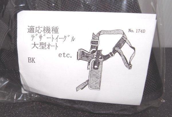 イーストA No.174D(黒)ショルダーホルスター新品未使用_画像3