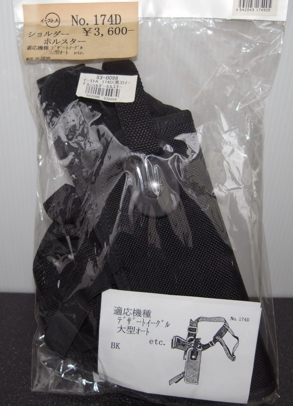 イーストA No.174D(黒)ショルダーホルスター新品未使用_画像1
