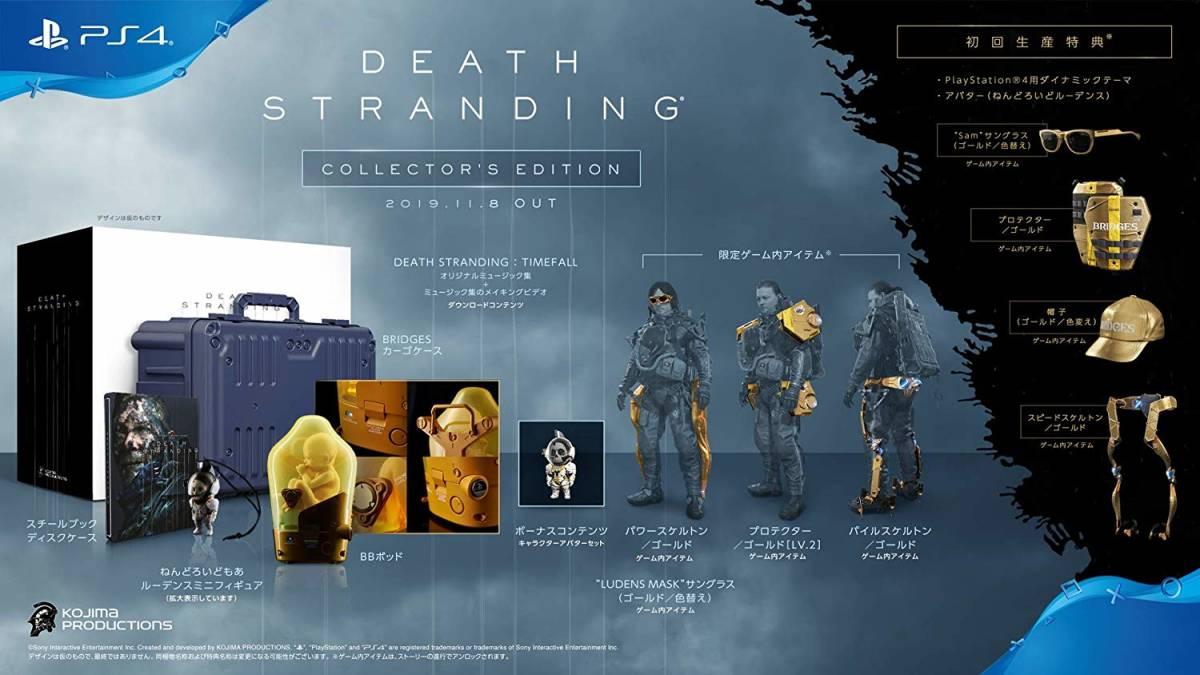 PS4 DEATH STRANDING コレクターズエディション アバター(ねんどろいどルーデンス)/ダイナミックテーマ/ゲーム内アイテム(封入)_画像1
