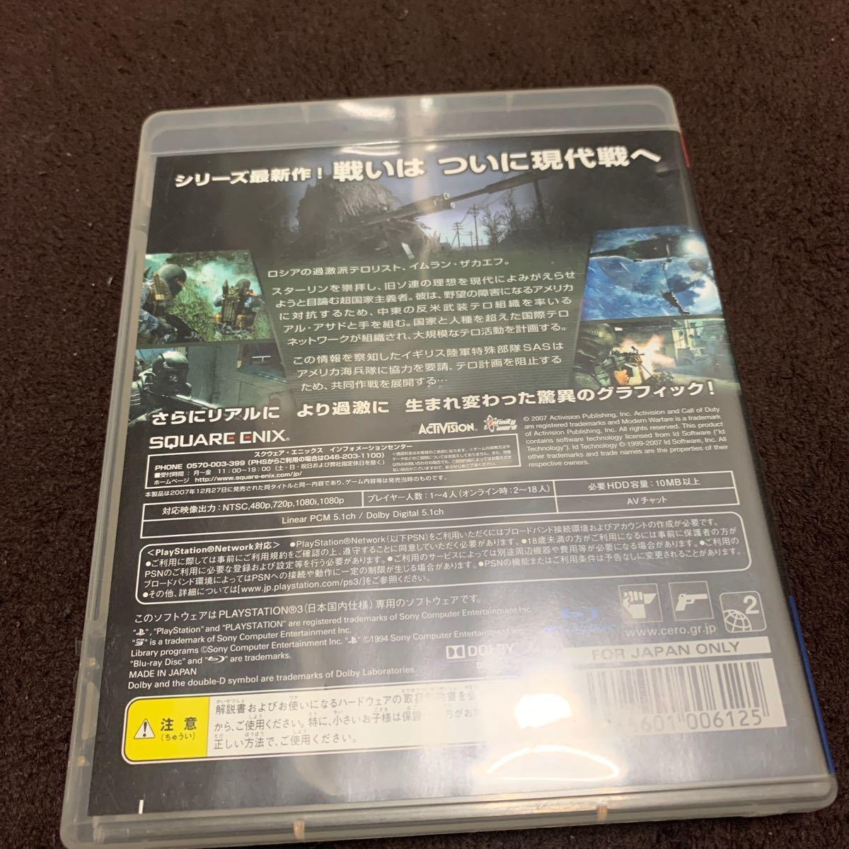 コール オブ デューティ4 モダン・ウォーフェア  PS3