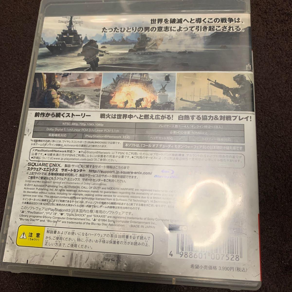コール オブ デューティ モダン・ウォーフェア3(吹き替え版)PS3
