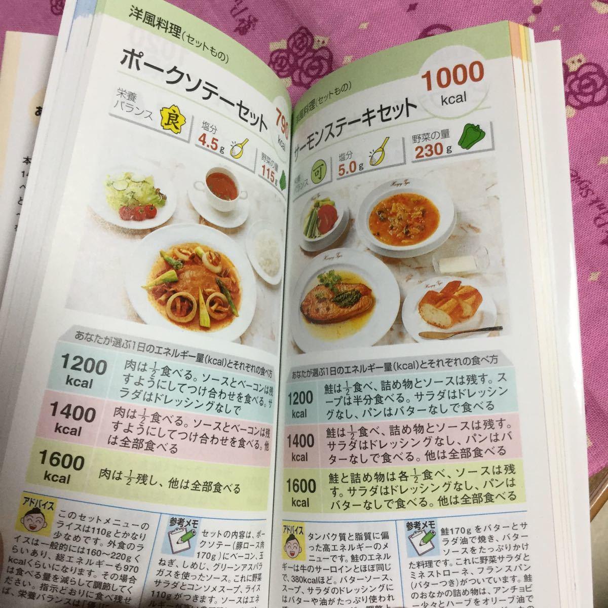 ダイエットのための外食カロリーブック
