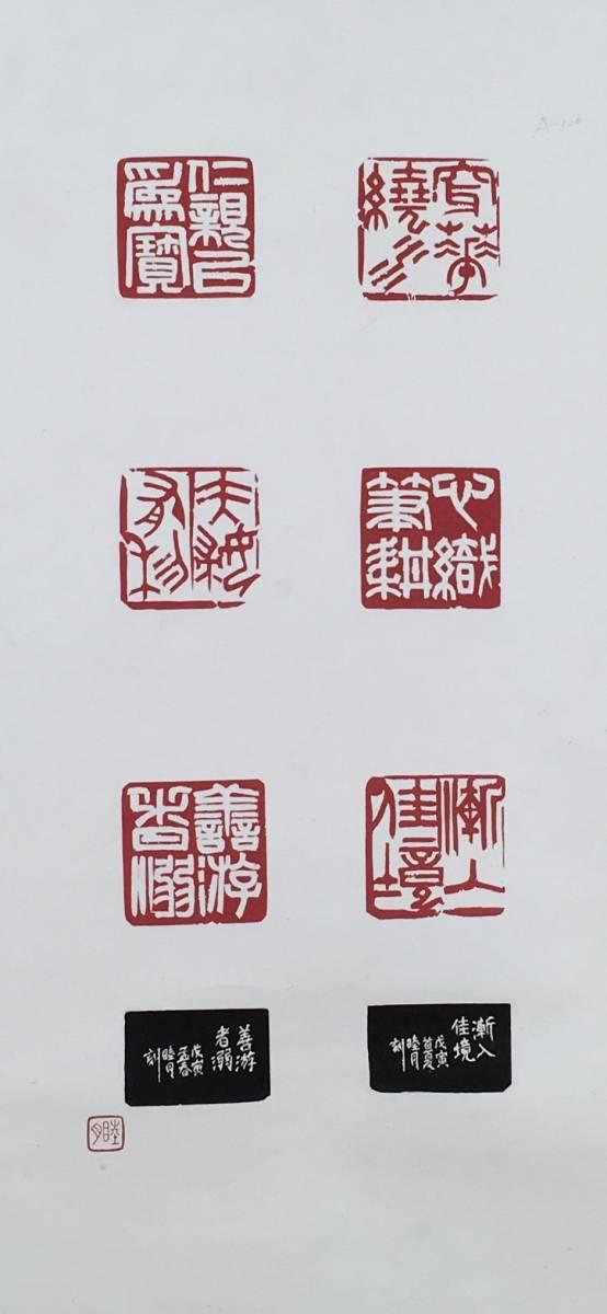 篆刻!/[不詳・篆刻印影6点]/中国字画