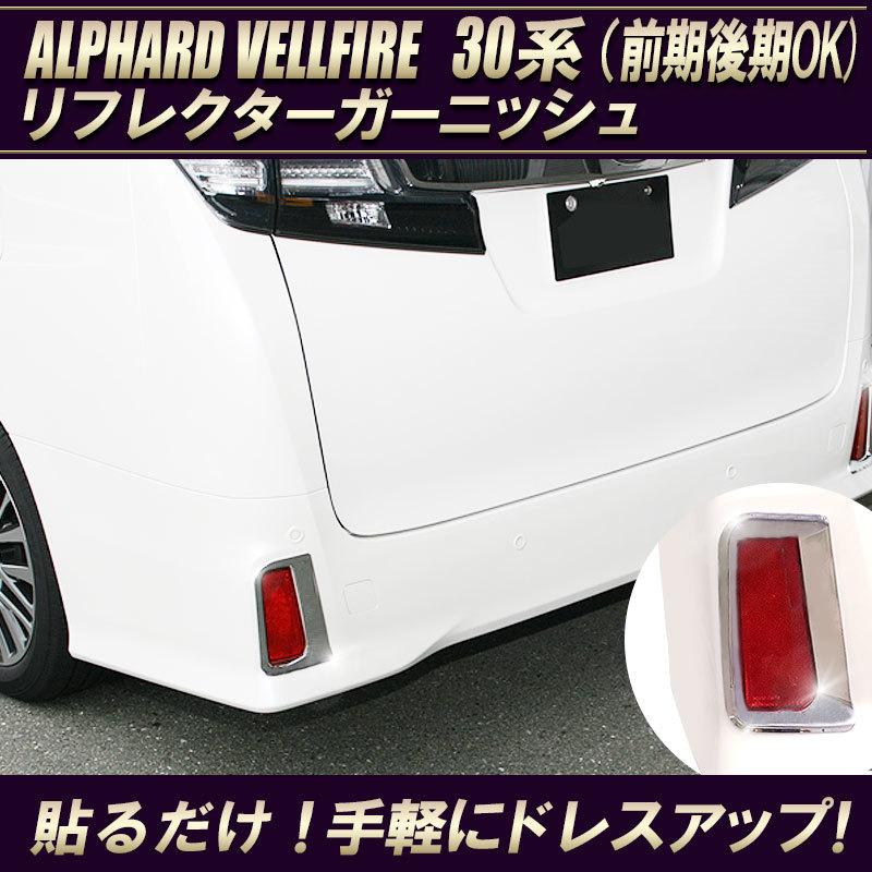 【新古品】TOYOTA アルファード ヴェルファイア30系 前期後期 ABS素材 リフレクターガーニッシュ メッキ調 左右セット シルバー