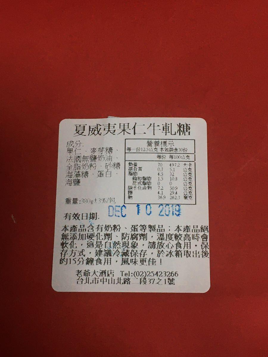 ホテルニッコー台北のロイヤル 特製手作りヌガー 30個_画像2