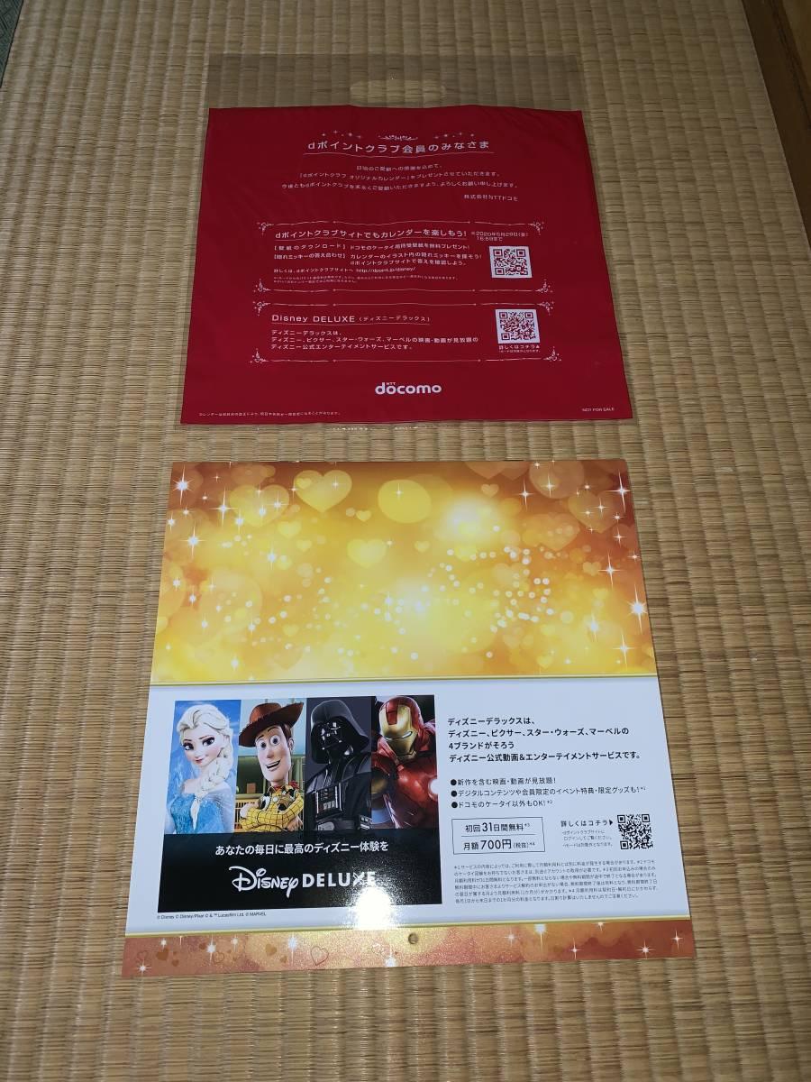 ☆非売品☆NTT docomo(ドコモ)☆d POINT CLUB☆2020年 ディズニー カレンダー☆壁掛け ミッキーマウス・ミニー_画像3