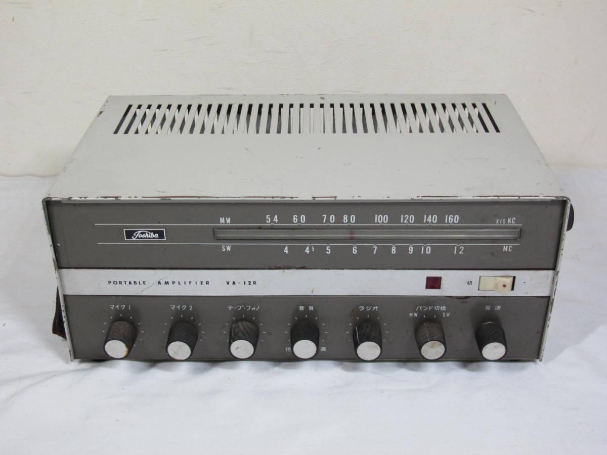 レア アンティーク★東芝 PORTABLE アンプ VA-12R ★ ラジオ付き業務用アンプ(ポータブル)AMラジオは鳴りました。