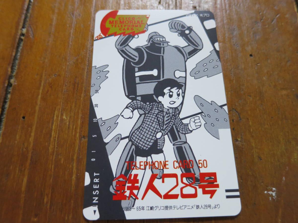 【R】グリコ メモリアルテレホンカード 『鉄人28号』 未使用品_画像1
