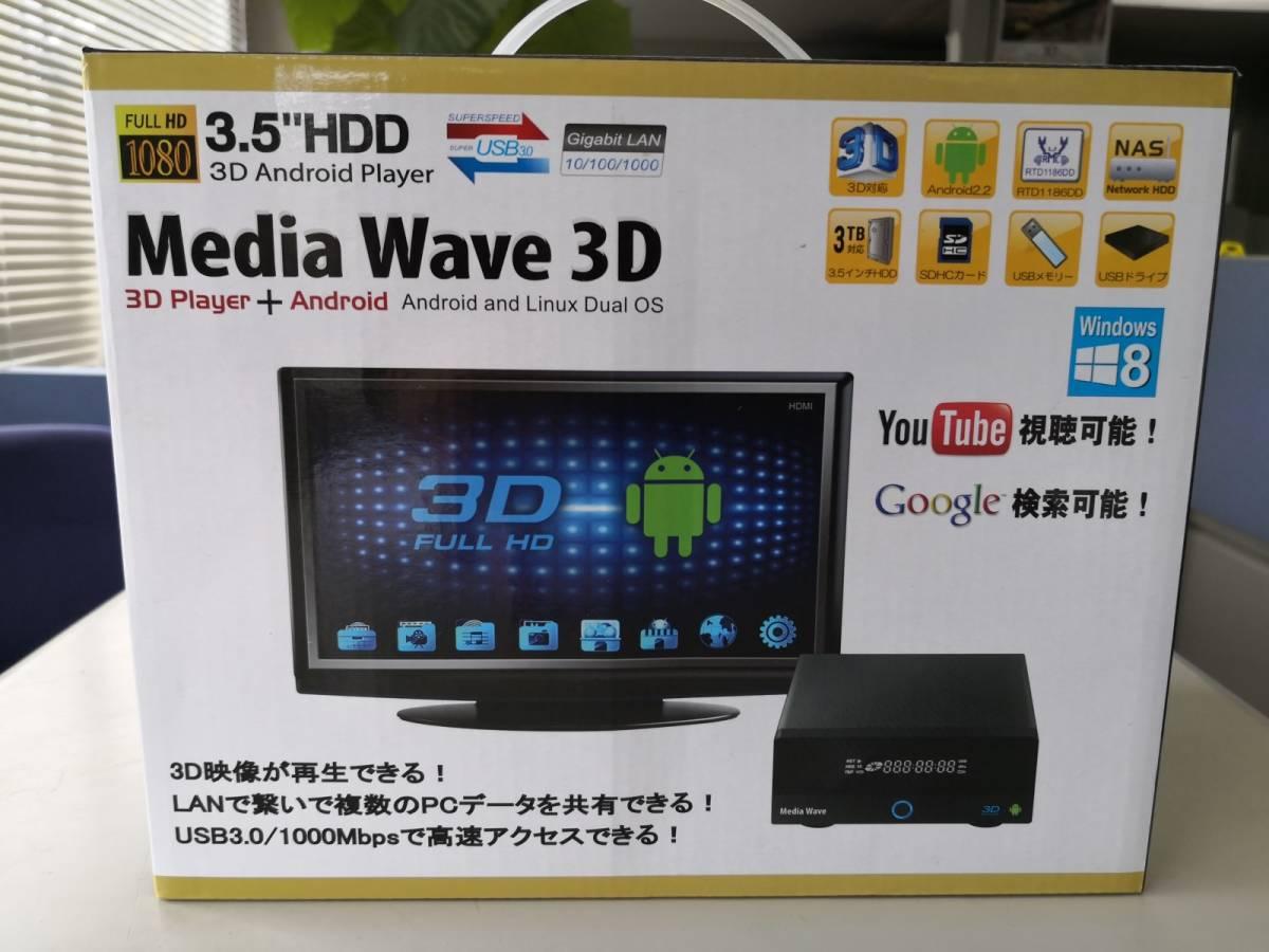 ギガビットイーサネット&3.5インチHDD対応 NAS & メディアプレイヤー Media Wave 3D