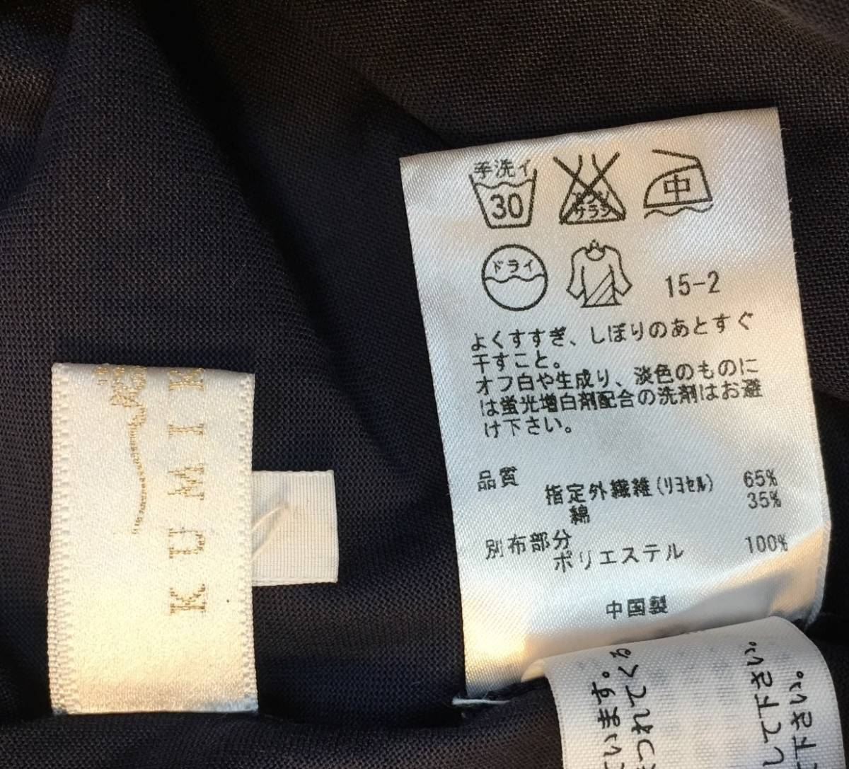 KUMIKYOKU 半袖 カットソー シフォン重ね レディース size 2 ネイビー トップス 組曲 19110602_画像5