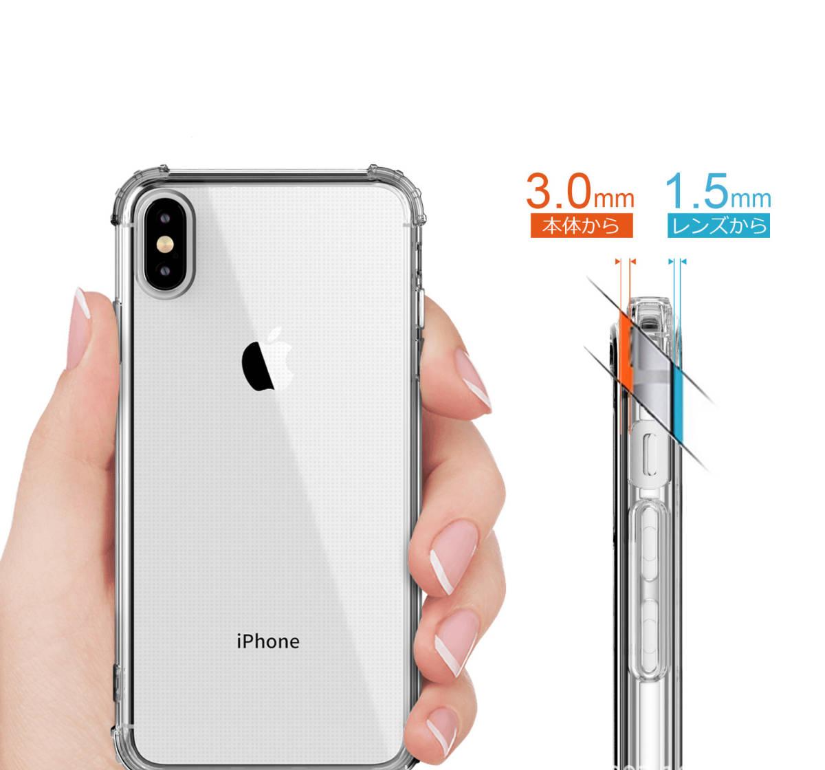 iPhone XS Max TPUケース透明ソフトクリアケース TPU 耐衝撃 衝撃吸収 ストラップホール付き 全面保護カバー 傷つけ防止_画像6