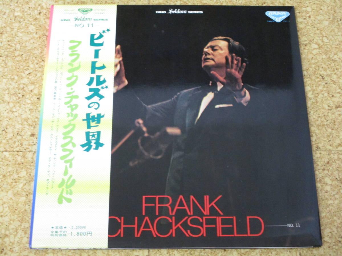 ◎Frank Chacksfield フランク・チャックスフィールド★ビートルズの世界/日本LP盤☆帯、ブックレット Gatefold Sexy Cover_画像1