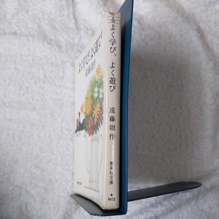 よく学び、よく遊び (集英社文庫) 遠藤 周作 訳あり 9784087491821_画像3