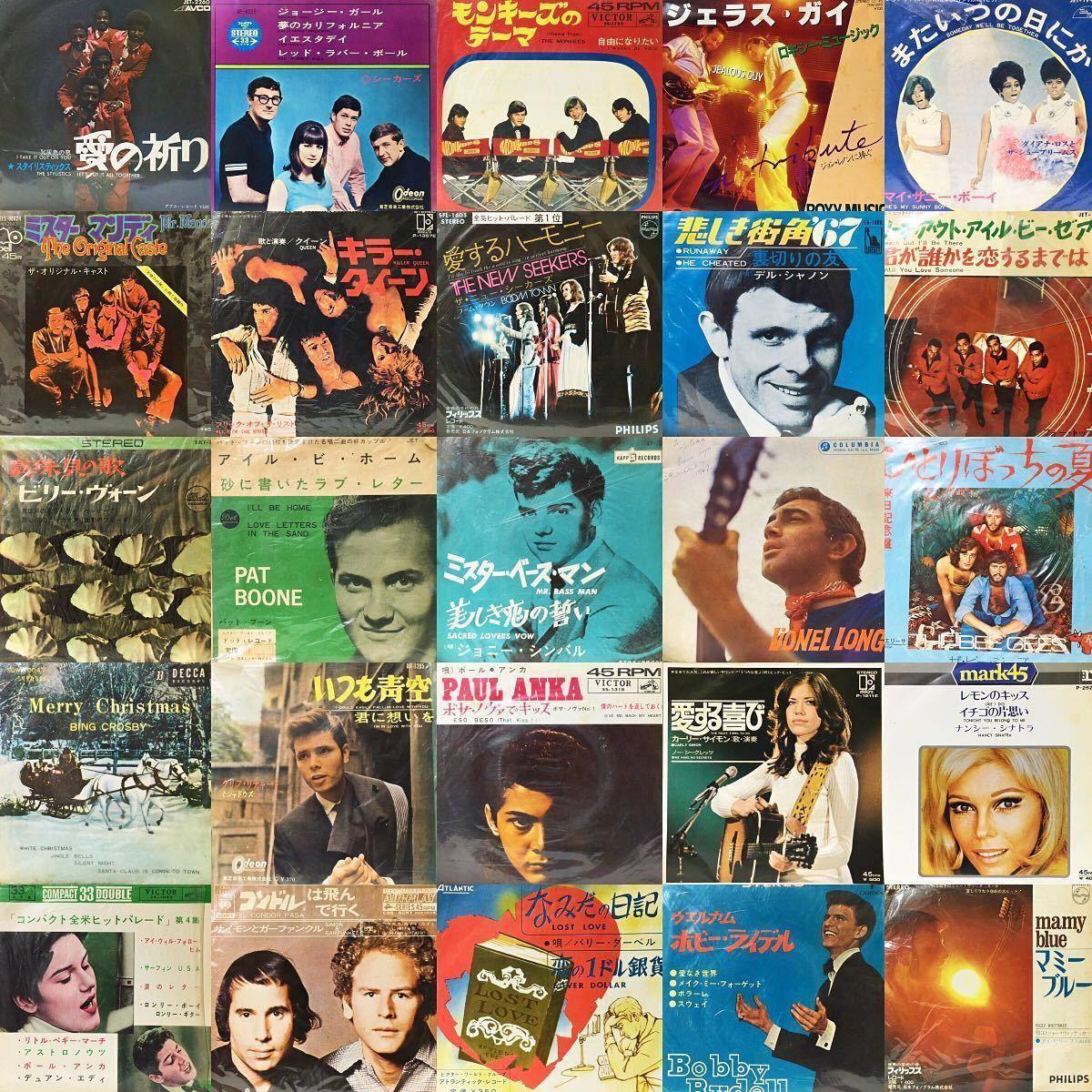 1円スタート!洋楽・邦楽 EPレコード 大量 800枚セット ロック ポップス色々_画像4