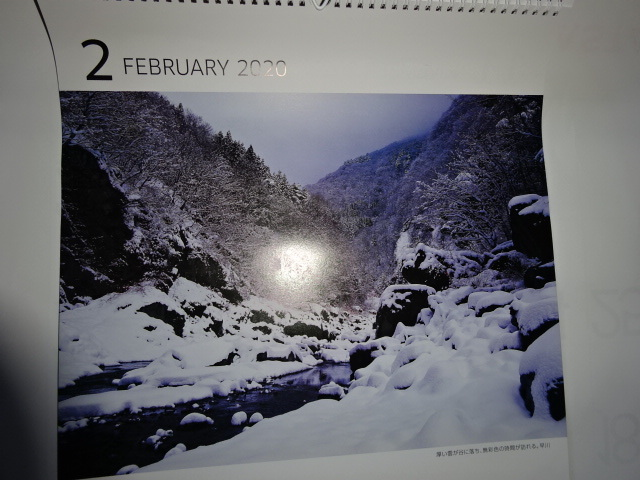 2020カレンダー●南アルプスで生まれた川の旅●川のある風景_画像6