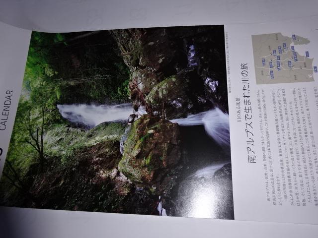 2020カレンダー●南アルプスで生まれた川の旅●川のある風景_画像10