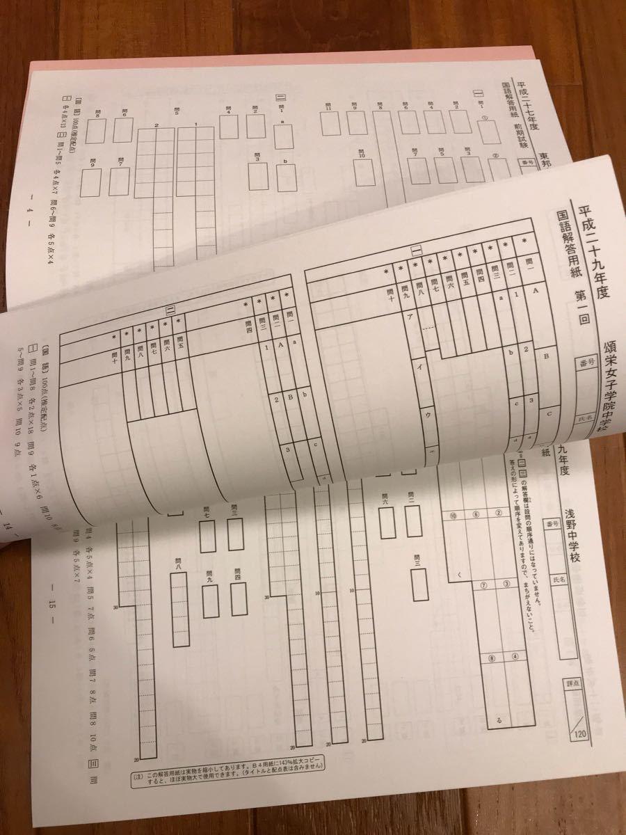 中学入試問題集 国語R 問題編