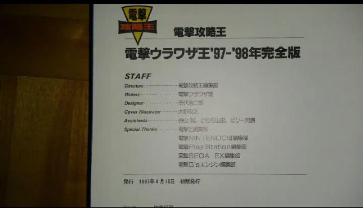 電撃ウラワザ王 '97-'98年完全版 ゲーム 攻略本