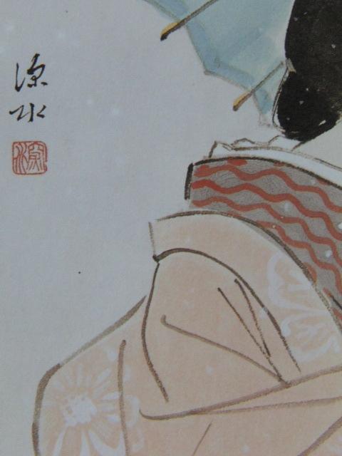 伊東深水、【麗人】、希少画集画より、状態良好、新品高級額装付、送料無料、日本画,yoni_画像2