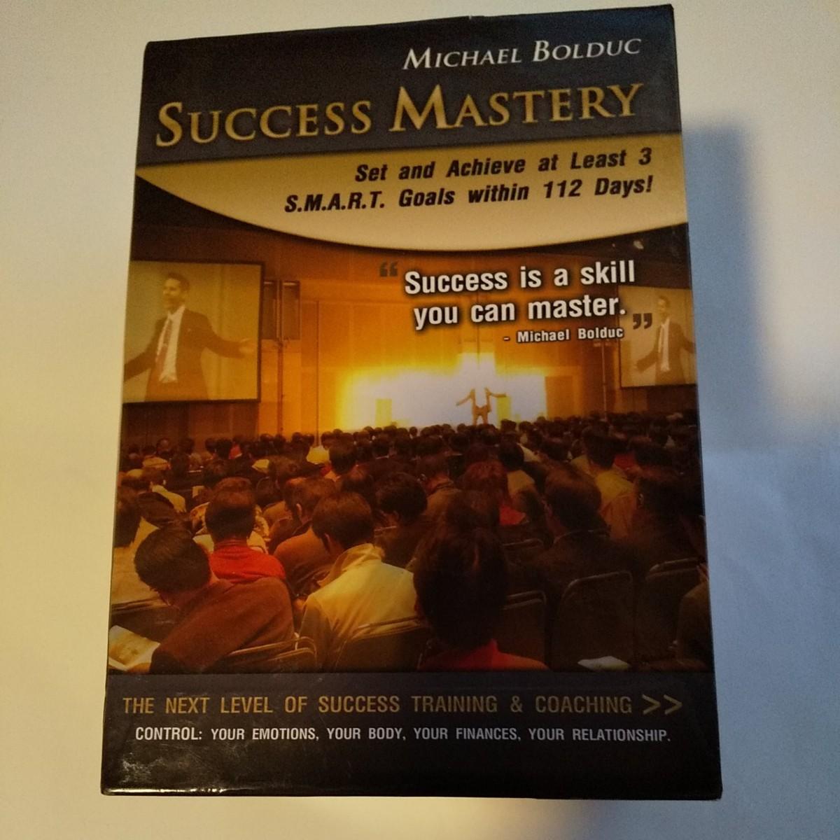 マイケルボルダック 自己啓発DVD教材  success mastery