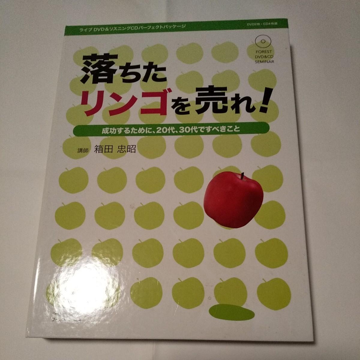 箱田忠昭さん 自己啓発CD・DVD教材  落ちたリンゴを売れ!
